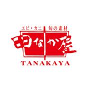 田なか屋(たなかや)