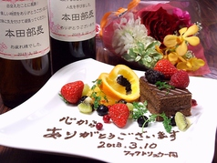 誕生日などのお祝いをサプライズ演出!感謝の気持ちをプレートに添えてデザートと一緒にお出しいたします。